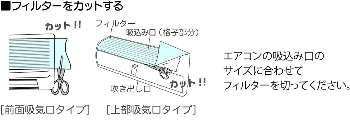【壁掛形エアコン外部に取り付ける場合】フィルターをエアコンの吸込口のサイズに合わせて切ってください
