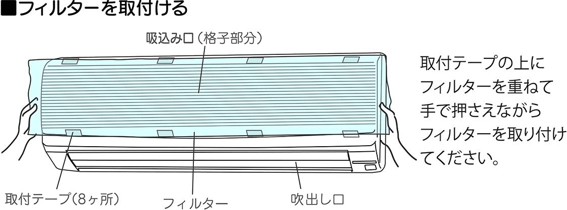 【壁掛形エアコン内部に取り付ける場合】取付テープの上にフィルターを重ねて手で押さえながらフィルターを取り付けてください