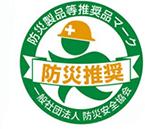 労防災製品等推奨品ロゴ