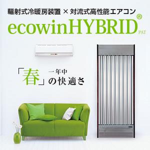 一年中「春」の快適さ―次世代型輻射式空調:エコウィンHYBRID
