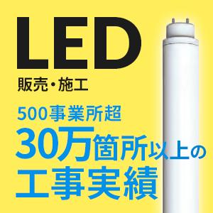 LED:500事業所、30万箇所以上の工事実績