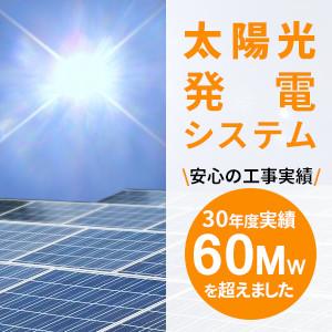 太陽光発電:30年度までの実績60MWを超えました