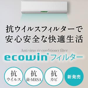 業務用・家庭用 抗ウイルスエアコン用フィルター - ecowinフィルター