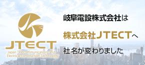 岐阜電設株式会社は株式会社JTECTへ社名変更いたしました