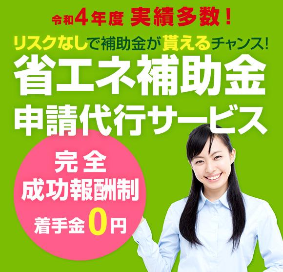 省エネ補助金申請代行サービス(完全成功報酬制/着手金0)