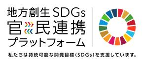 JTECTは「地方創生SDGs官民連携プラットフォーム」へ参画いたしました