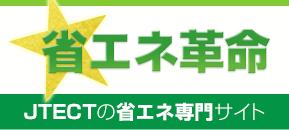 JTECTの省エネ専門サイト:省エネ革命