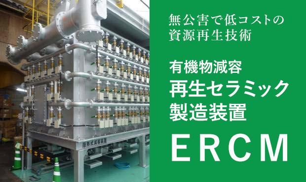 有機物減容再生セラミック製造装置ERCM