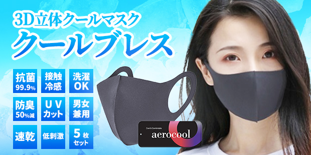 3D立体接触冷感クールマスク【クールブレス】