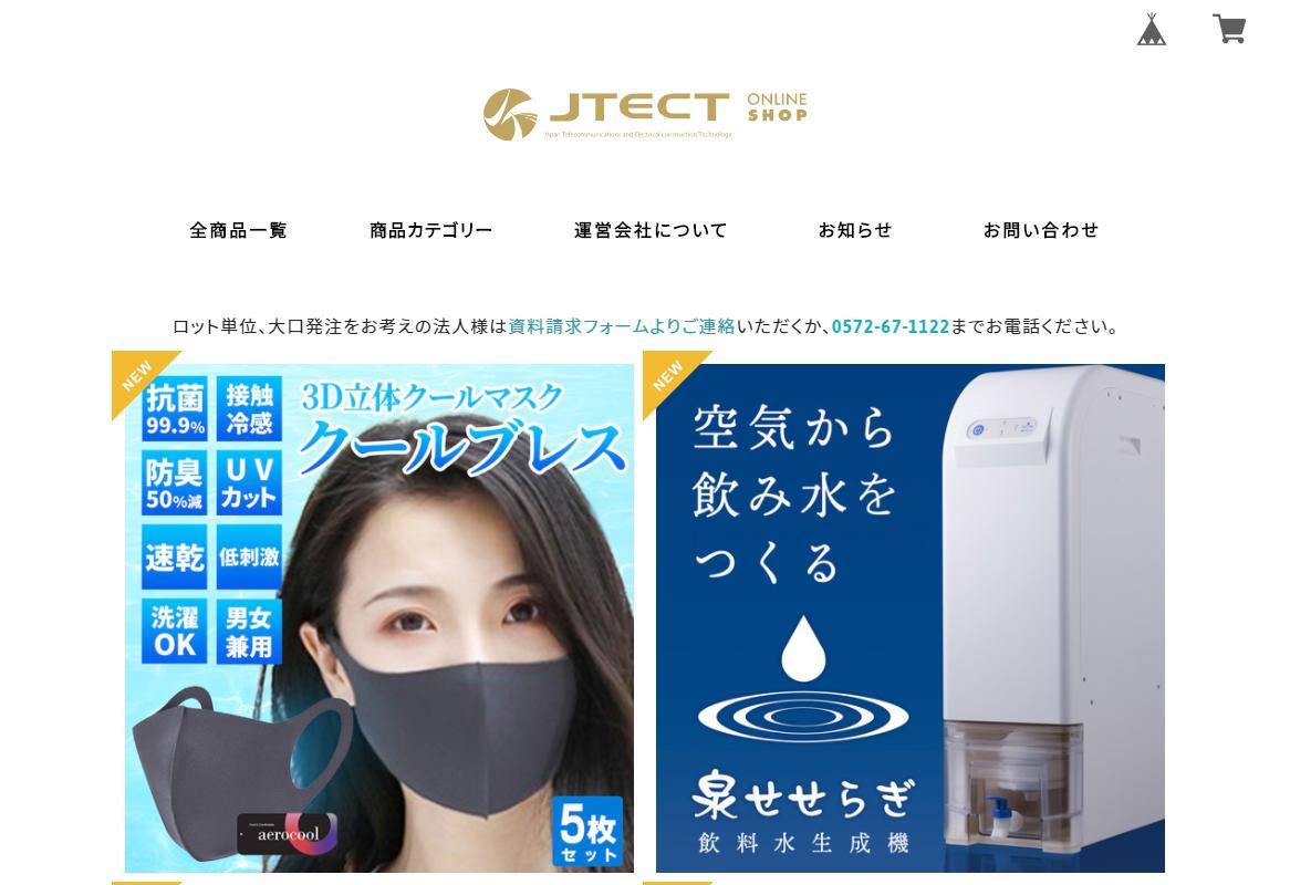 JTECTオンラインショップ