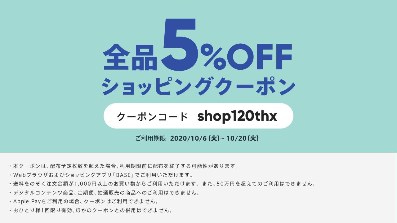 【10/6から】すまでこ、JTECTショップ\全品5%オフ/クーポンキャンペーン