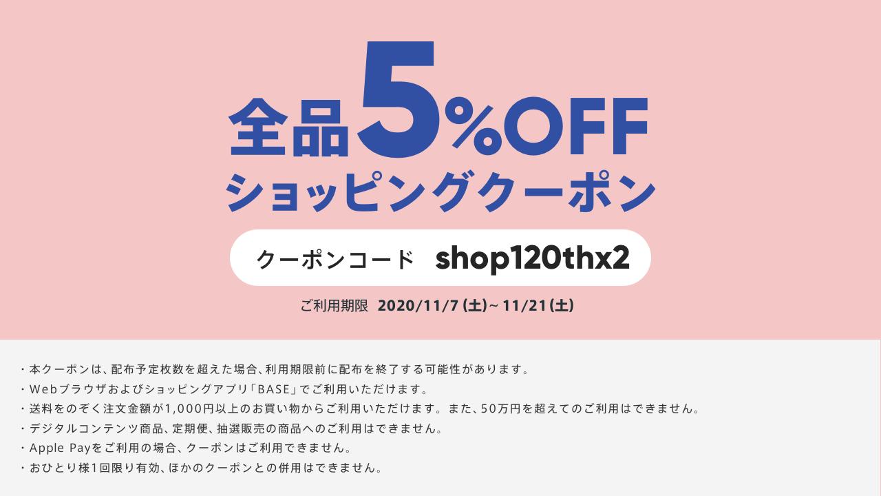 【11/7から】JTECTショップ\全品5%オフ/クーポンキャンペーン