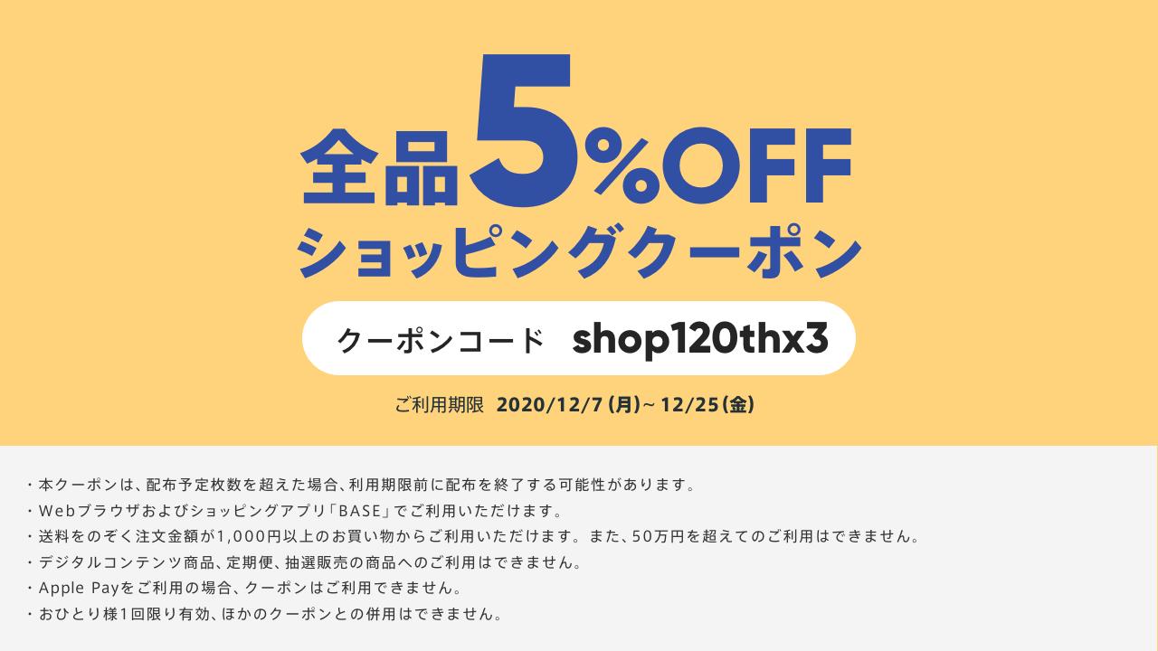 【12/7から】JTECTショップ\全品5%オフ/クーポンキャンペーン