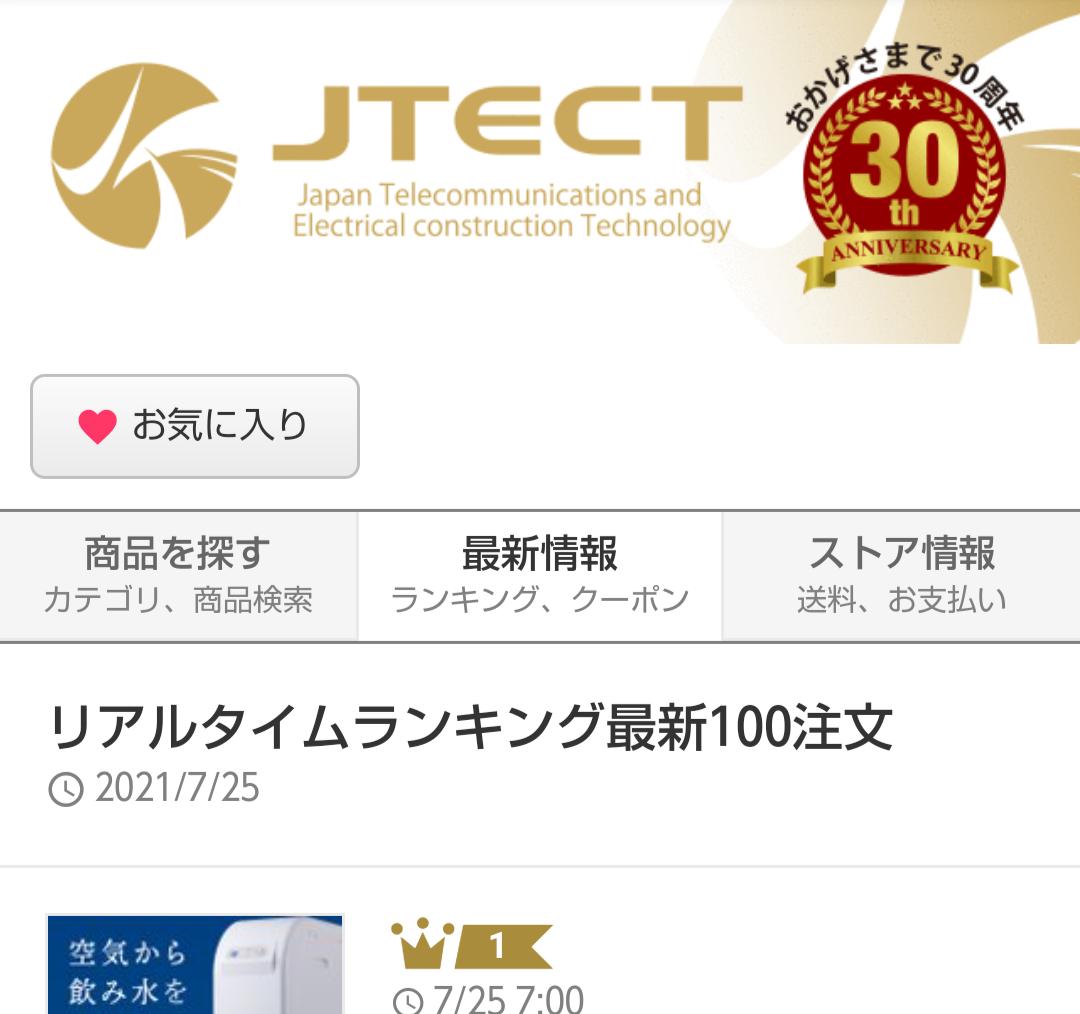 JTECTオンラインストア Yahoo!店