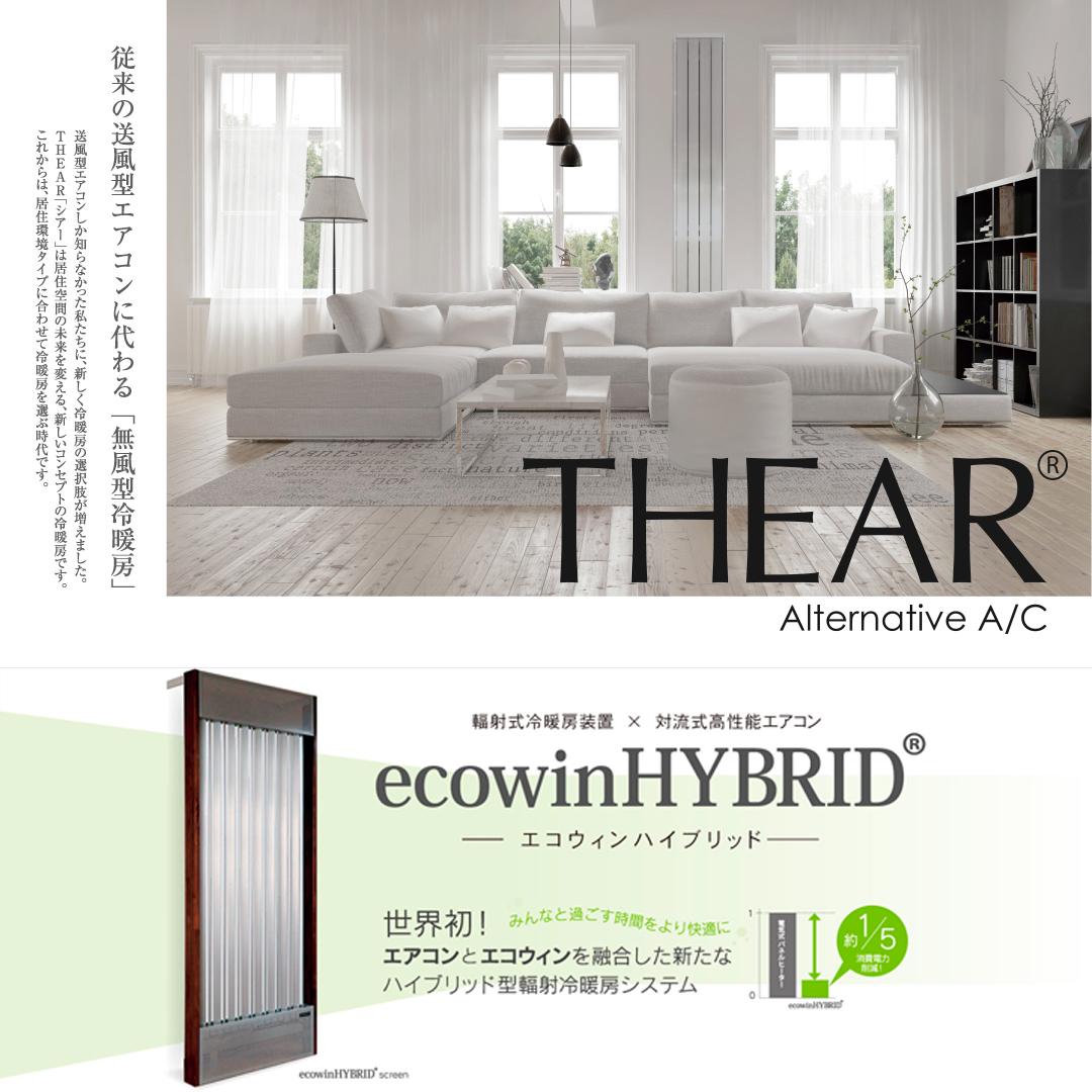 輻射式冷暖房THEARとエコウィンHYBRID