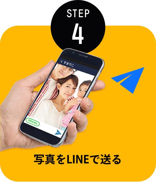 Step4. 写真をすまでこにLINEで送る