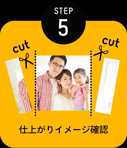 Step5. 仕上がりイメージ確認