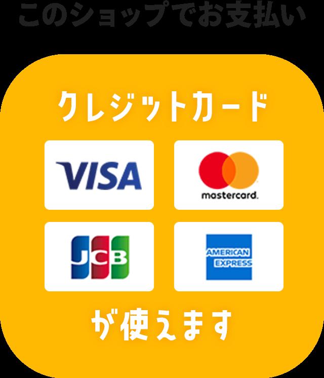 このショップでお支払い(クレジットカードが使えます)